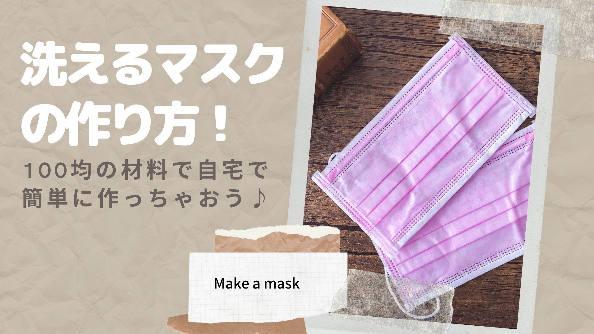 洗える マスク 作り方