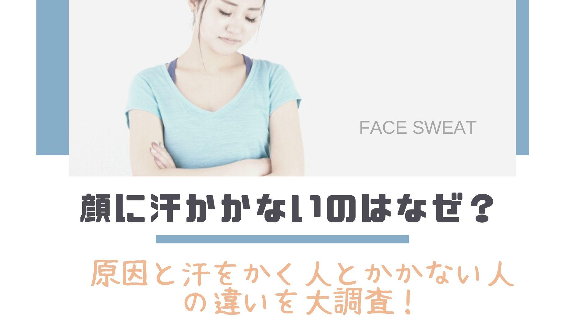 に か を かない 汗 顔 顔から汗をかく・かかない。美肌効果があるのはどっち? 顔から汗をかく・かかない。美肌効果があるのはどっち?│ホットヨガ&コラーゲンスタジオ Lucina(ルキナ)