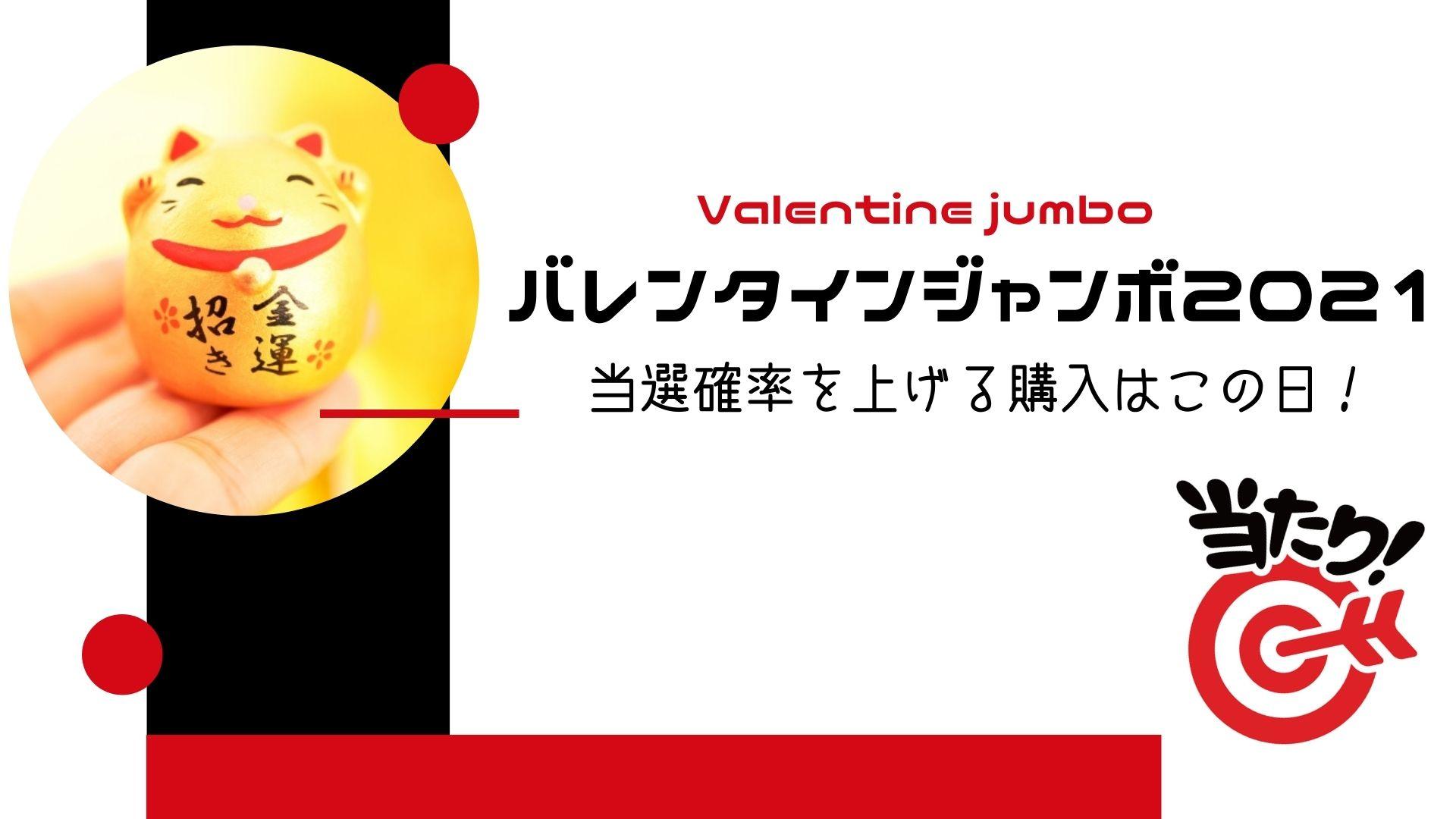 ジャンボ 2021 バレンタイン