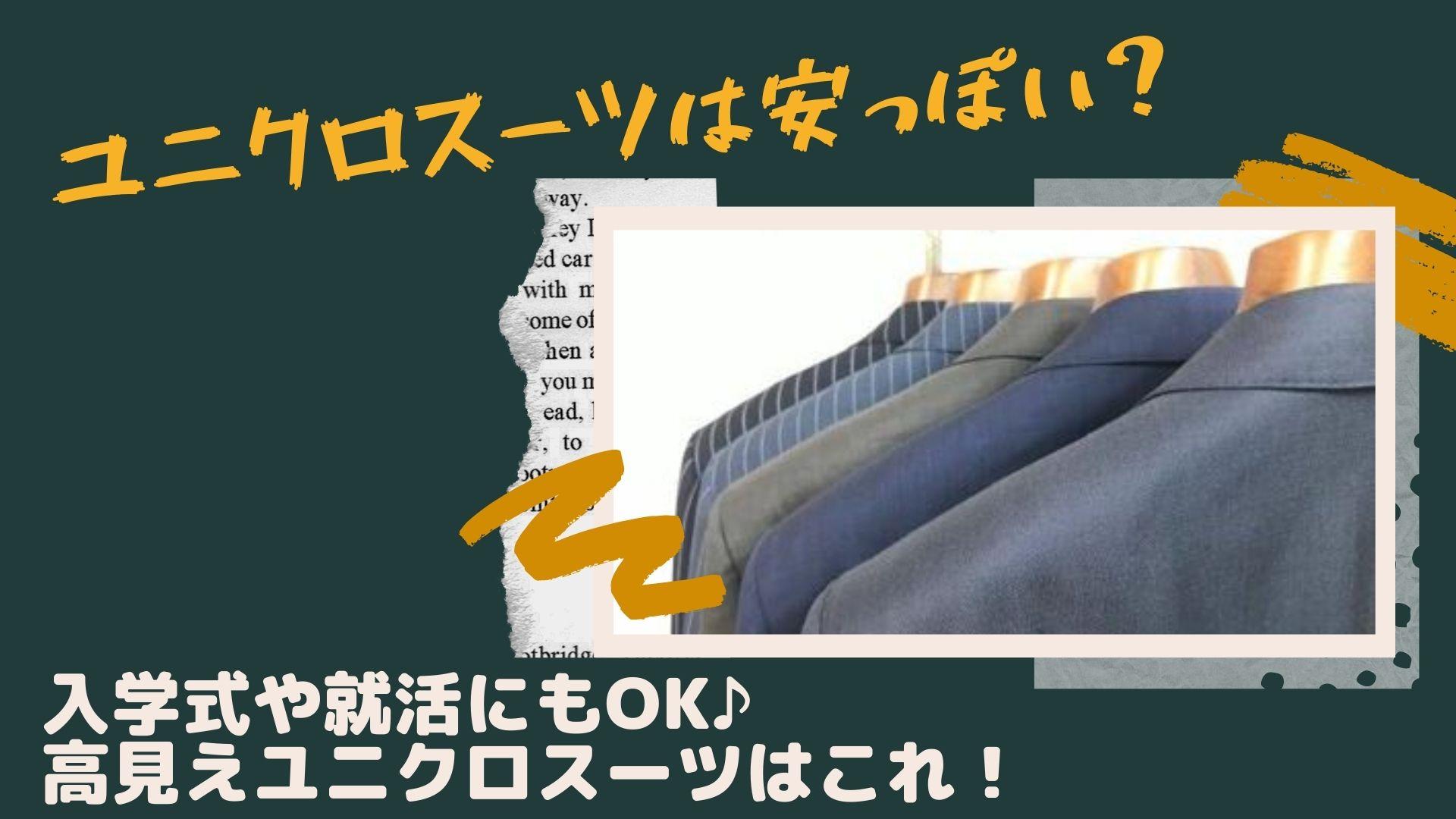 スーツ ユニクロ ユニクロ スーツ(フォーマル)は安っぽい?オーダー